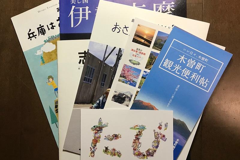 「みんたび」で5つの観光パンフレットを取り寄せました