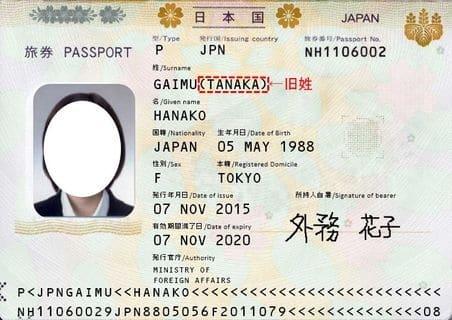 旧姓の記載された日本旅券(イメージ)