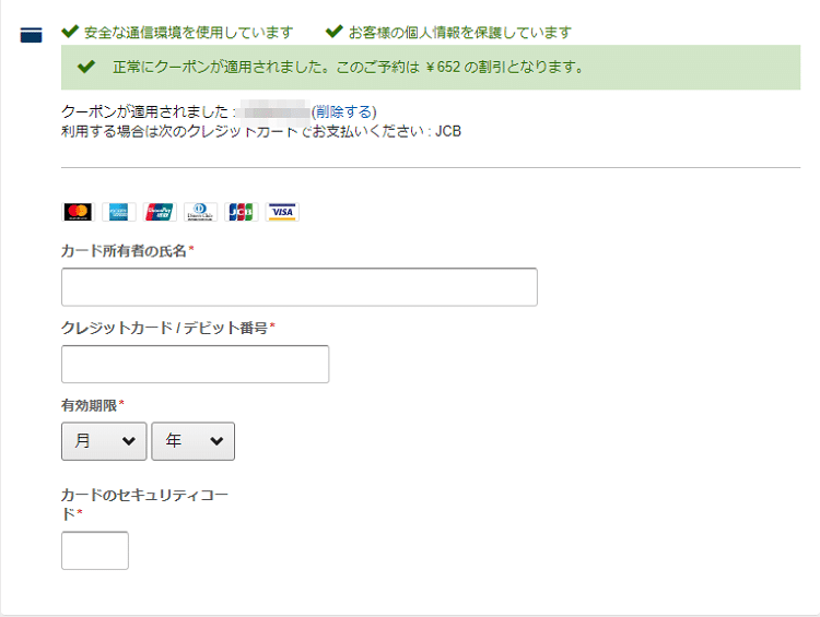 JCBカード会員限定クーポンキャンペーン 使い方