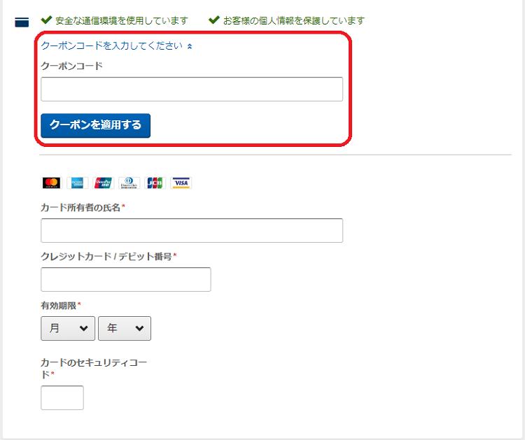 JCBカード会員限定クーポンキャンペーン