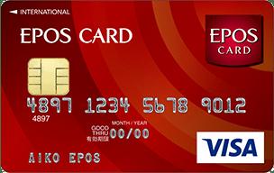 エポスカード クレジットカード