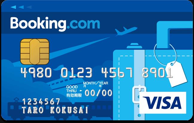 ブッキングドットコム クレジットカード