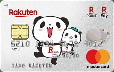 楽天カード クレジットカード