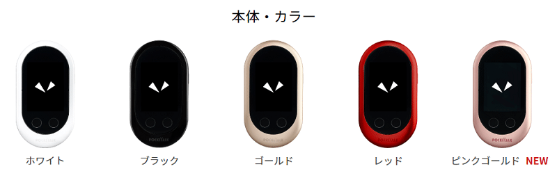ポケトークw 色