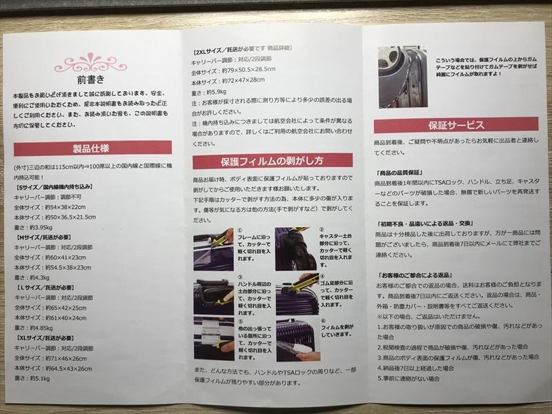 クロースのスーツケースには日本語の取扱説明書付き!