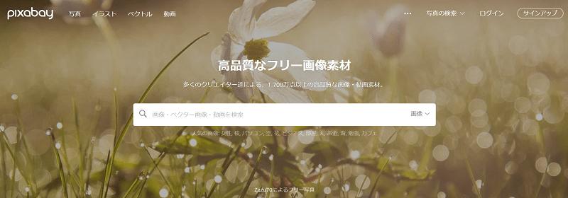 ブログ 画像 フリー