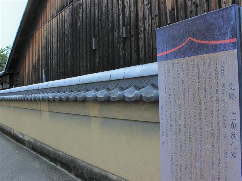 伊賀上野「伊賀の小京都」