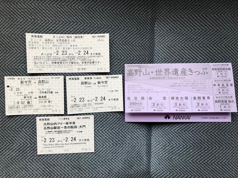 高野山 世界 遺産 きっぷ