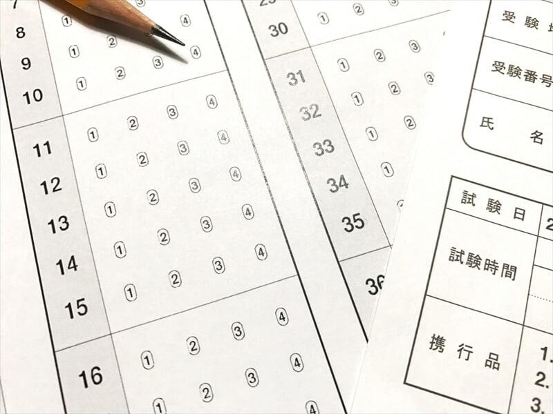 【令和2年度】国内旅行業務取扱管理者試験の過去問を解説・約款編