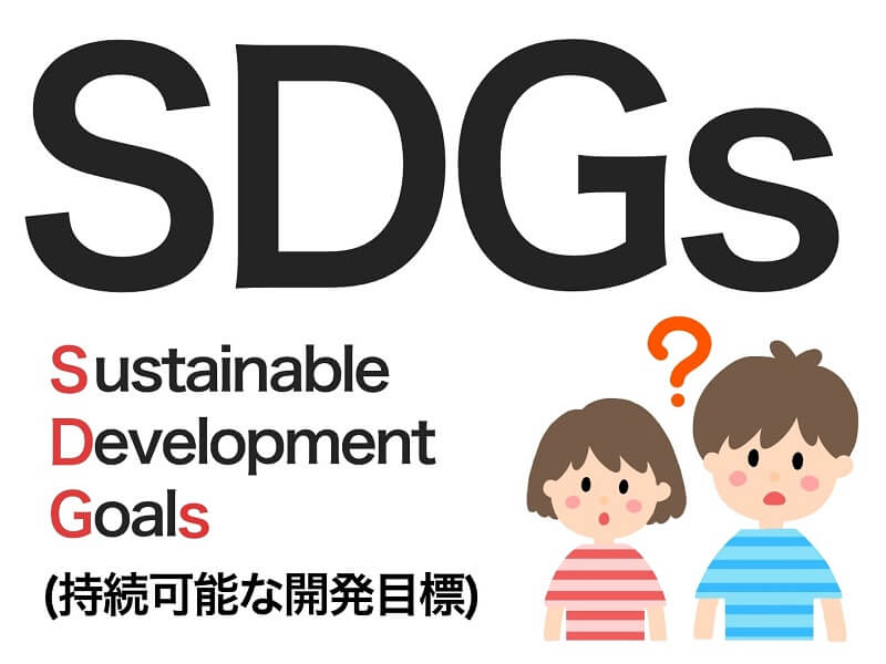 SDGsが胡散臭いや怪しいと言われている理由とは?