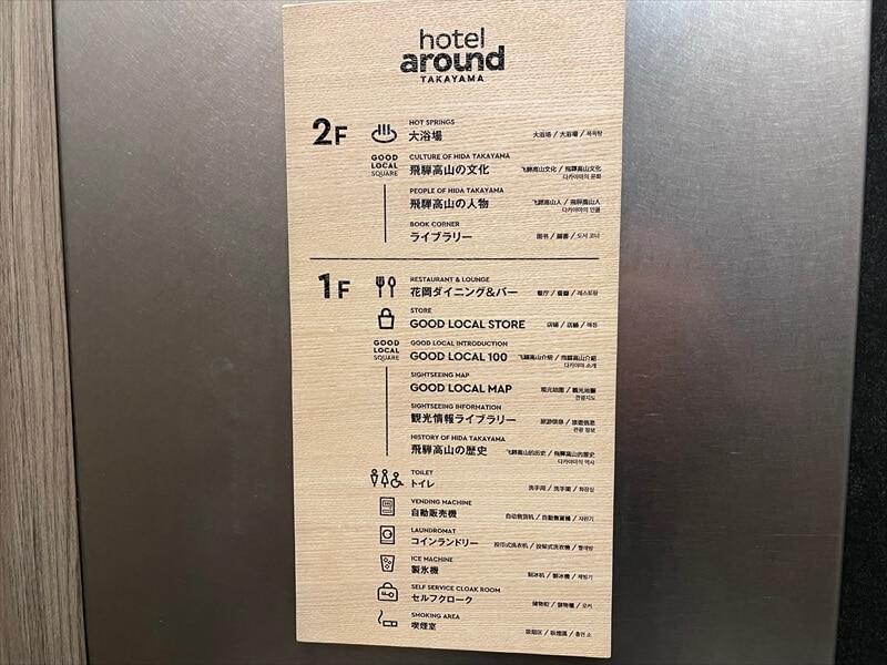 ホテルアラウンド高山 ブログ