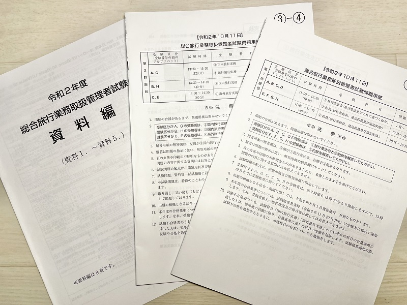 【令和3年度】総合・国内旅行業務取扱管理者試験の予想問題!