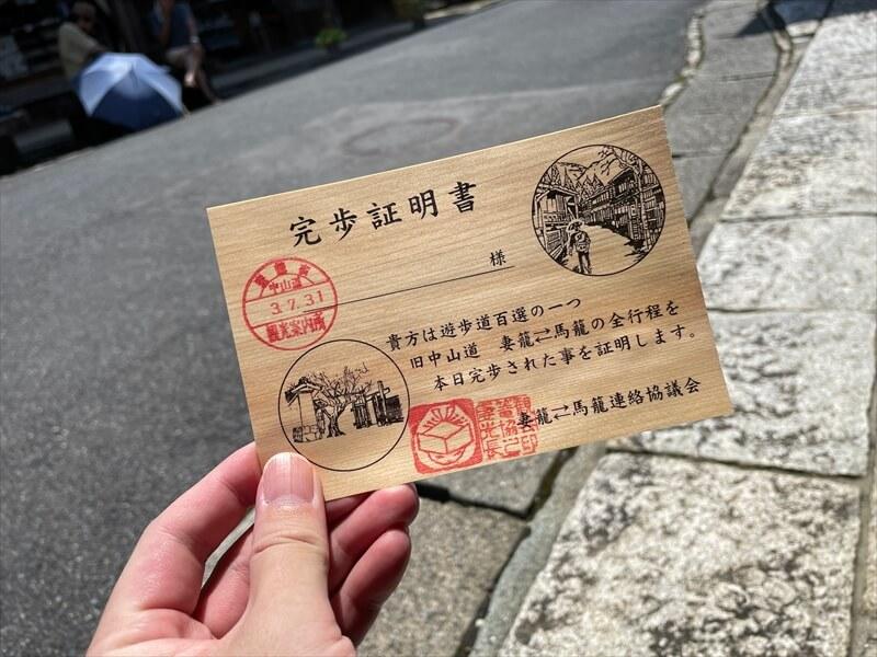 木曽 福島 観光 モデル コース